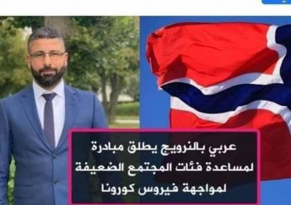 فلسطيني بالنرويج يطلق مبادرة لمساعدة الفئات الضعيفة