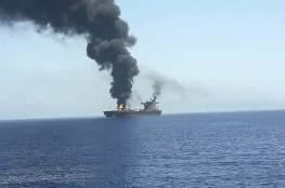 تقرير: الهجوم على السفينة الإسرائيلية في خليج عمان كان ردا على عملية سرية إسرائيلية
