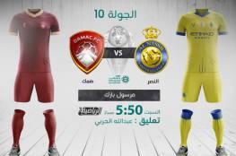 ملخص أهداف مباراة النصر وضمك في الدوري السعودي 2020