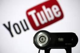 """الذكاء الاصطناعي أكثر تشدداً من العنصر البشري في حذف فيديوهات على """"يوتيوب"""""""