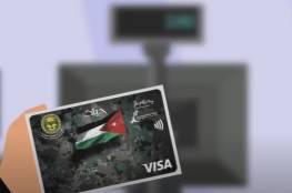 رابط إصدار بطاقة حياك للخصومات 2021 من الضمان الاجتماعي الأردني