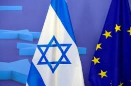 هآرتس: اقتراح أوروبي لتجديد انعقاد مجلس الشراكة مع إسرائيل بعد تعليق خطة الضم