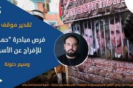 """فرص مبادرة """"حماس"""" للإفراج عن الأسرى..وسيم حنونة"""