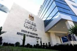 """""""الخارجية"""" تدعو إلى إيفاد لجان تحقيق دولية إلى فلسطين"""