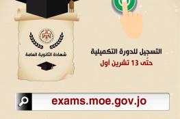 رابط تسجيل الامتحان التكميلي 2020 توجيهي الأردن وموعد الاختبارات