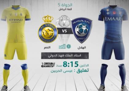 ملخص أهداف مباراة الهلال والنصر في ديربي الرياض