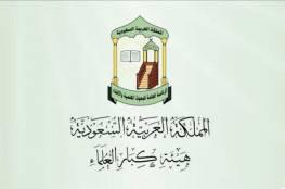 """هيئة كبار العلماء في السعودية: """"الإخوان المسلمين"""" جماعة إرهابية"""