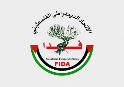 """حزب """"فدا"""" يعلن عدم مقدرته على المشاركة بقائمة وحدة وطنية لفصائل المنظمة"""