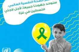 """""""أونروا"""" وشركة سبيتاني توقعان اتفاقية شراكة لدعم برامج الصحة النفسية في غزة"""