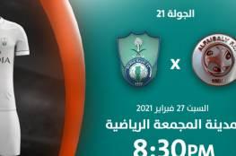 رابط مشاهدة مباراة الفيصلي ضد الأهلي بث مباشر في الدوري السعودي 2021