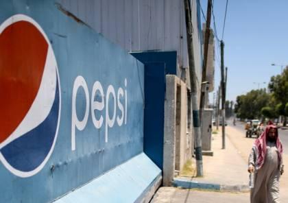 """لهذا السبب .. إغلاق مصنع """"بيبسي"""" في قطاع غزة"""
