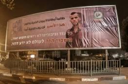 شاهد: القسام ينشر صور و رسائل جديدة بذكرى ميلاد الجندي شاؤول أرون