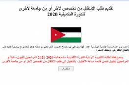 الأردن .. رابط تقديم طلب الانتقال من تخصص لآخر أو من جامعة لأخرى للدورة التكميلية 2020 - 2021
