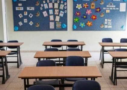 تربية طولكرم تقرر إغلاق المدارس الأربعاء والخميس