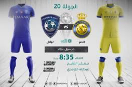 ملخص هدف مباراة النصر ضد الهلال في ديربي الرياض 2021