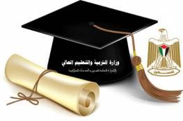 """""""التعليم العالي"""" تُعلن عن توفر منح دراسية في موريتانيا"""