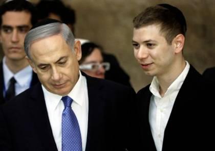 نجل نتنياهو يهدد عودة بالإعدام