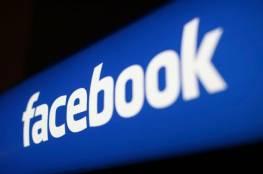 فيسبوك ستدفع غرامة قياسية لانتهاكها خصوصية المستخدمين
