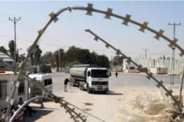 تأجيل النظر بالتماس لإغلاق معابر غزة ووقف نقل المساعدات