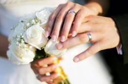 هل الزواج ضروري للسعادة في الحياة حقا؟