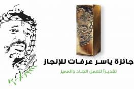 """تحديد آخر موعد لاستقبال الترشيحات لــ""""جائزة ياسر عرفات للإنجاز"""""""