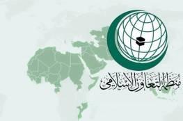 """""""التعاون الإسلامي"""" تستنكر موافقة صربيا وكوسوفو على فتح سفارتيهما في القدس"""
