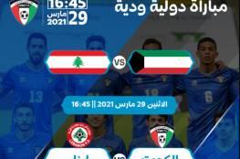 مشاهدة مباراة الكويت ولبنان الودية بث مباشر