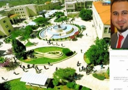 جنين : الجامعة الأمريكية تفصل محاضر بسبب سماحه لطالب بغناء موال