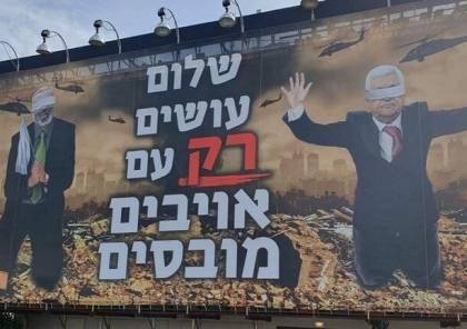 """بلدية تل أبيب تأمر بإزالة لوحات إعلانية ترمز """" لاستسلام الرئيس عباس وهنية """""""