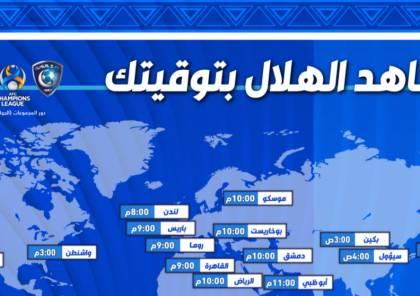 رابط مشاهدة مباراة الهلال ضد شباب الأهلي دبي بث مباشر اليوم