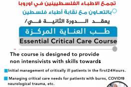 افتتاح الدورة الثانية في طب العناية المركزة للكوادر الطبية في فلسطين