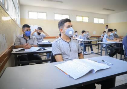 """تعليم غزة يقرر استئناف العملية التعليمية لطلبة الصفوف من """"7-11"""" بدءاً من الاثنين المقبل"""