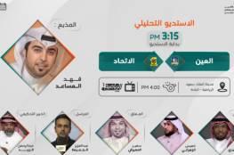 ملخص أهداف مباراة الاتحاد والعين في الدوري السعودي 2021