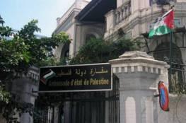 سفارة فلسطين بالقاهرة تعلن مواعيد العمل عقب إجازة عيد الأضحى المبارك