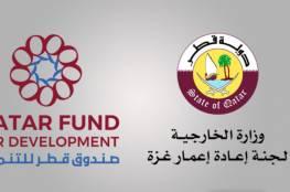 رابط فحص المنحة القطرية 100 دولار شهر 12 ديسمبر 2020 - الاستعلام الحكومي