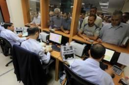 """""""المالية"""" بغزة تعلن موعد ونسبة صرف رواتب الموظفين"""