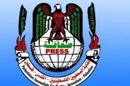 نقابة الصحفيين تستنكر زيارة وفد إعلامي عربي إلى إسرائيل