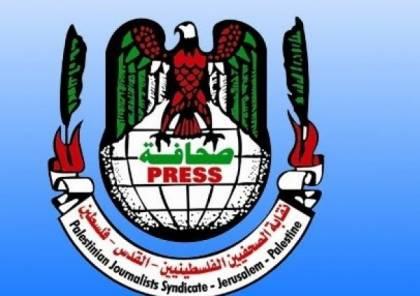 نقابة الصحفيين تُعقب على استهداف الاحتلال للمقرات الإعلامية بغزّة