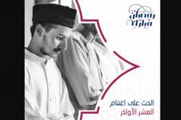 فضل و أعمال العشر الاواخر من شهر رمضان وتحري موعد ليلة القدر 2021