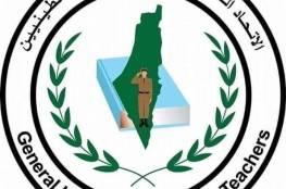 رام الله: اتحاد المعلمين يطالب الحكومة بدفع المستحقات كاملة ويهدد بموقف على الأرض