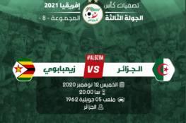 معلق مباراة الجزائر وزيمبابوي والقنوات الناقلة وترتيب مجموعة المنتخبين