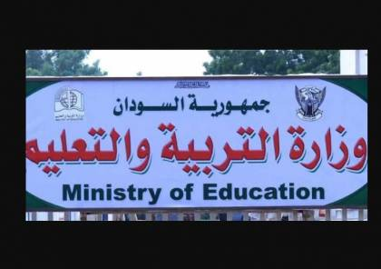 نتيجة الشهادة السودانية 2020 - 2021