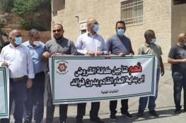 بيت لحم: اعتصام لتجمع النقابات يطالب بتأجيل القروض للعام المقبل بلا فوائد