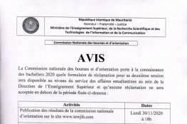موريتانيا .. رابط موقع نتائج التوجيهات الدفعة الثانية برسم العام الجامعي 2020 - 2021