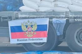 روسيا ترسل مساعدات غذائية إلى الضفة الغربية..صور
