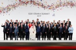 """أهم بنود البيان الختامي لقمة """" G20"""" التي عقدت في السعودية"""