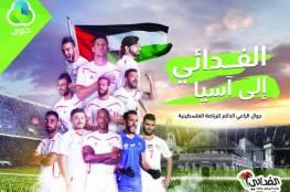 جوال تطلق حملة ضخمة لدعم المنتخب الوطني في كأس امم اسيا 2019