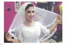 مقتل عروس عقب زفافها بساعات والعريس يهرب ثم يعود مصابا