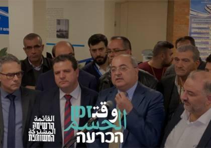"""الطيبي حذر من تحريض نتنياهو.. """"المشتركة"""" تقدم قائمتها للجنة الانتخابات الإسرائيلية"""