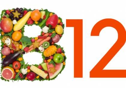 نقص فيتامين B12: ست علامات لاحتمال تعرضك لخطر الإصابة بفقر الدم الخبيث!